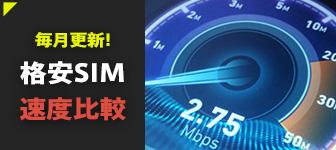 毎月更新! 格安SIM速度比較