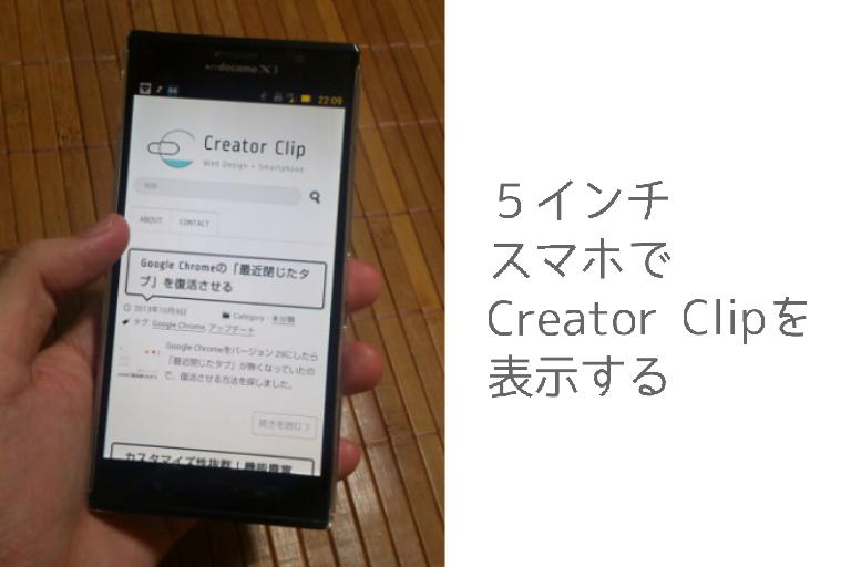 5インチスマートフォンでCreator Clipを表示してみる。