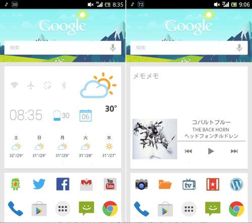Google Now風