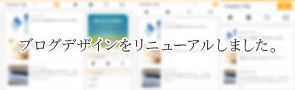 blog_design_renewal