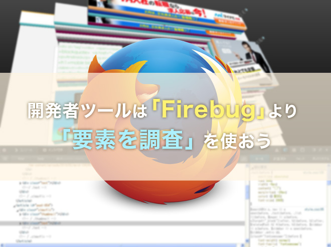 開発者ツールは「Firebug」より「要素を調査」を使おう