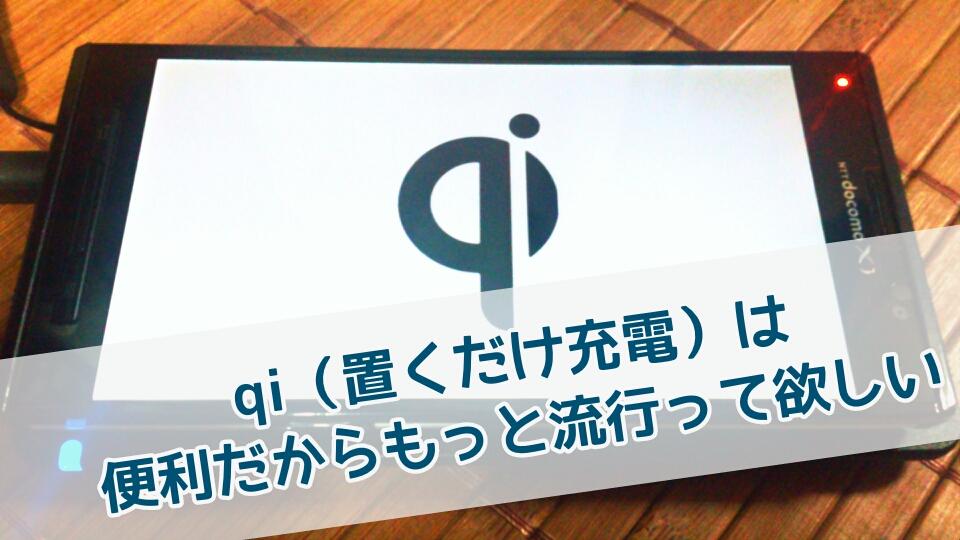 qi(置くだけ充電)は便利だからもっと流行ってほしい