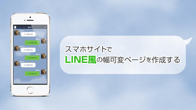 スマホサイトでLINE風の幅可変ページを作成する