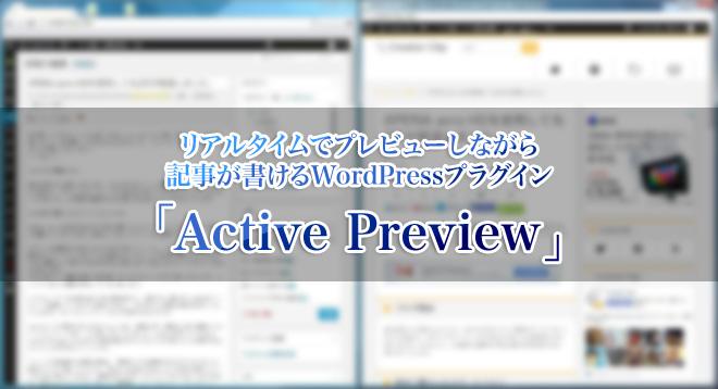 リアルタイムでプレビューしながら記事が書けるWordPressプラグイン「Active Preview」