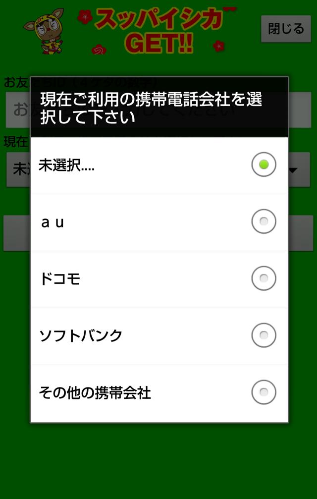 Screenshot_2014-06-18-19-01-55