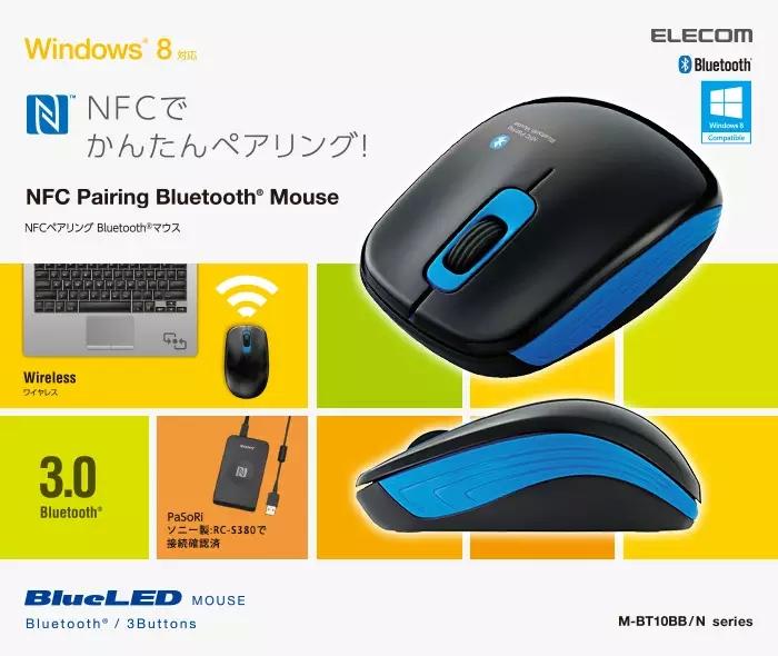 NFCで接続できる小型マウス「ELECOM M-BT10BBBK/N」フォトレビュー