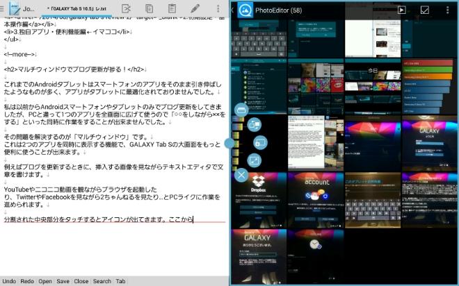 「GALAXY Tab S 10.5」レビュー 3.独自アプリ・便利機能編 #GALAXYアンバサダー