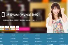 格安SIM(MVNO)比較   Creator Clip