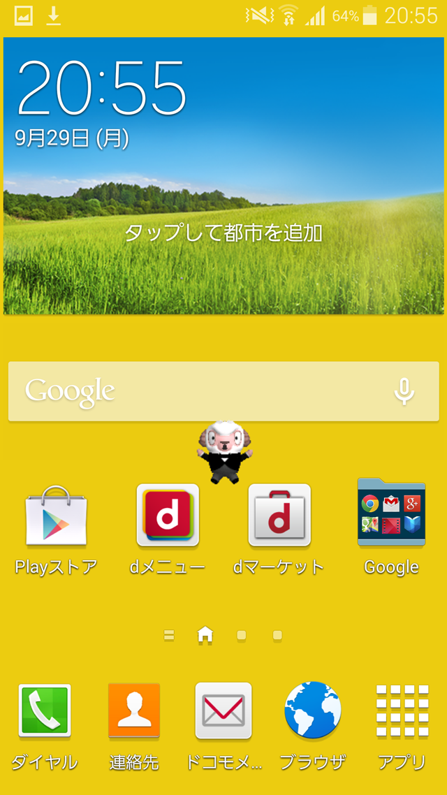 Screenshot_2014-09-29-20-55-48