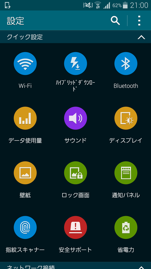 Screenshot_2014-09-29-21-00-46