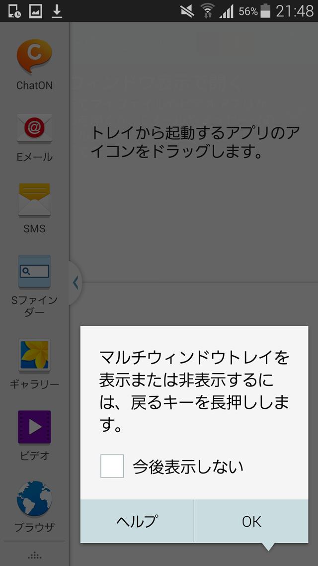Screenshot_2014-09-29-21-48-54