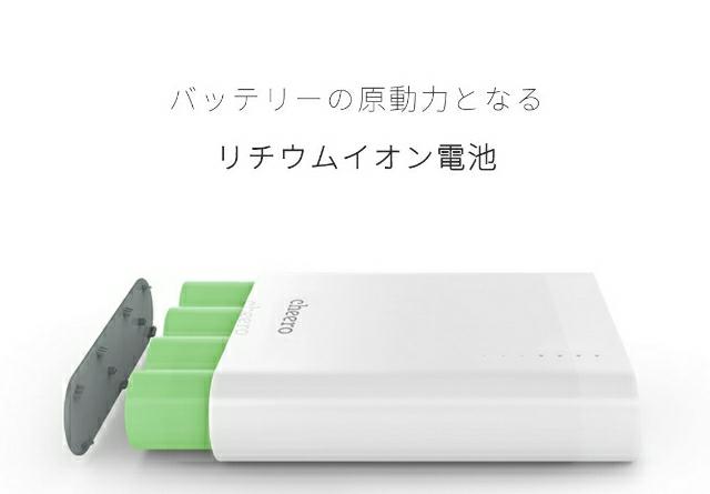 バッテリーの原動力となるリチウムイオン電池。