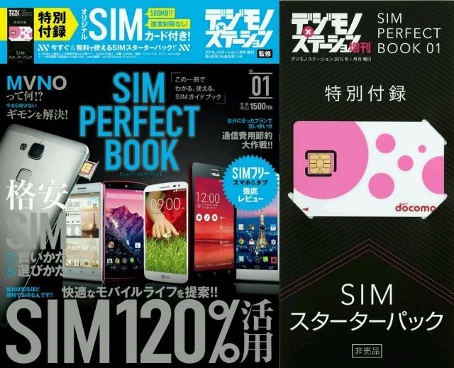 500MB使える格安SIMが付属した雑誌「デジモノステーション増刊 SIM PERFECT BOOK」