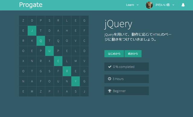 jQuery入門   プログラミングの入門なら、基礎から学べるProgate  プロゲート