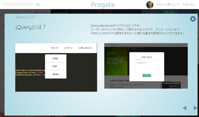 Progate2