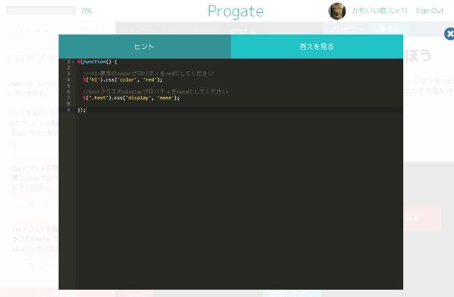 Progate_anser