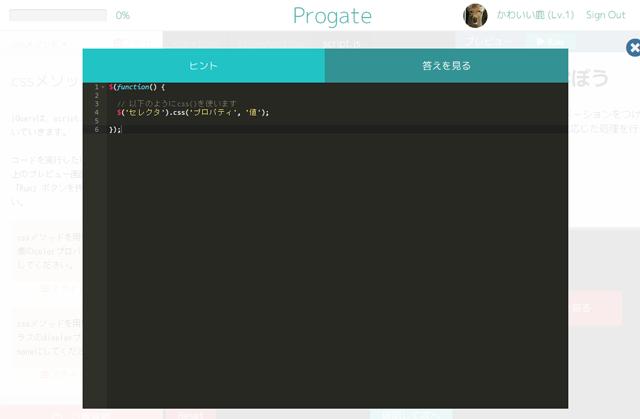 Progate_hint