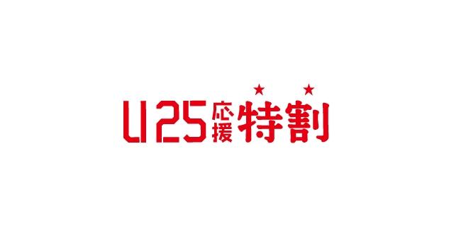 NTTドコモが「U25応援特割」を発表。乞食目線で維持費を計算してみた