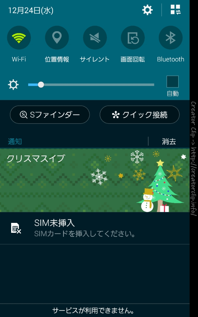 wpid-screenshot_2014-12-24-00-19-19.jpg