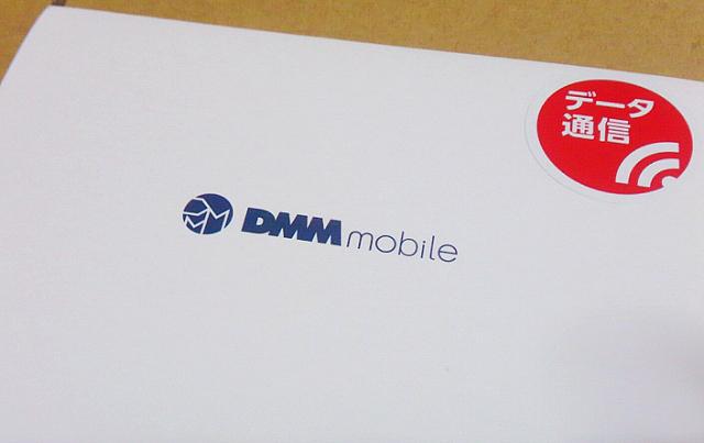 パケット代を節約したい方にオススメ! 712円で1GB使える「DMM mobile」を試してみる
