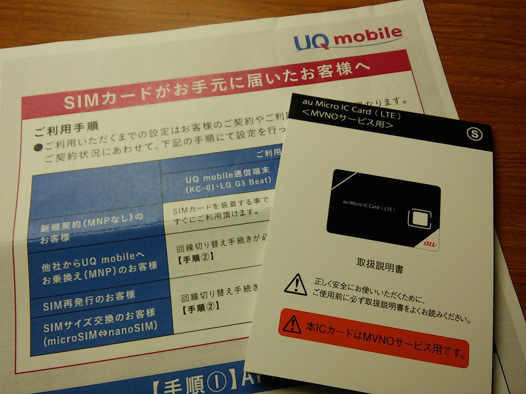 無制限か高速か、2つの格安プランUQ Mobileを比較