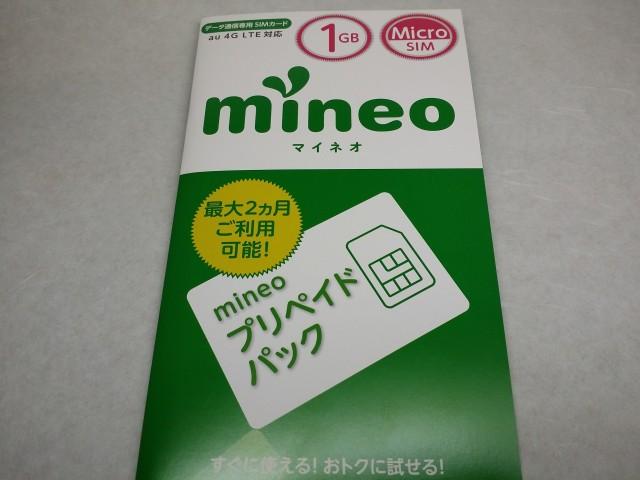 より気軽に始められる「mineoプリペイドパック」を試してみました