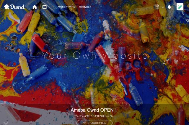HTMLやCSSが分からなくても本格的なウェブサイトが作れる「Ameba Ownd」を試してみる