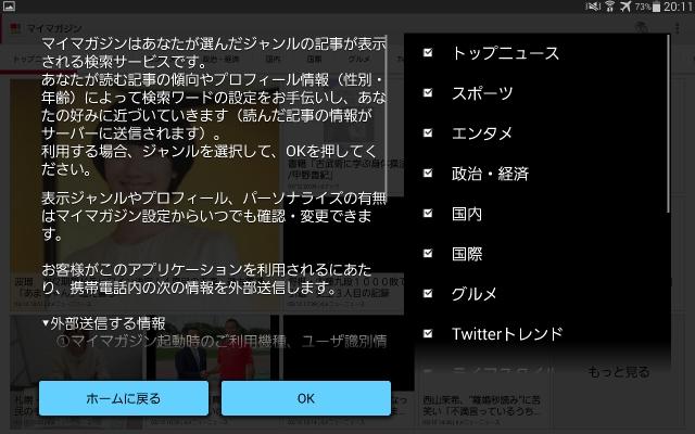 wpid-screenshot_2015-03-12-20-11-12.jpg