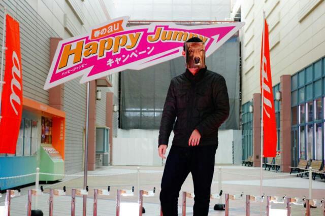 沖縄セルラーの「春のau Happy Jumpyキャンペーン」に鹿のお面で参加してきた