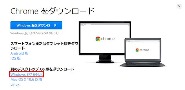 Google Chromeをオフラインでインストールする方 …