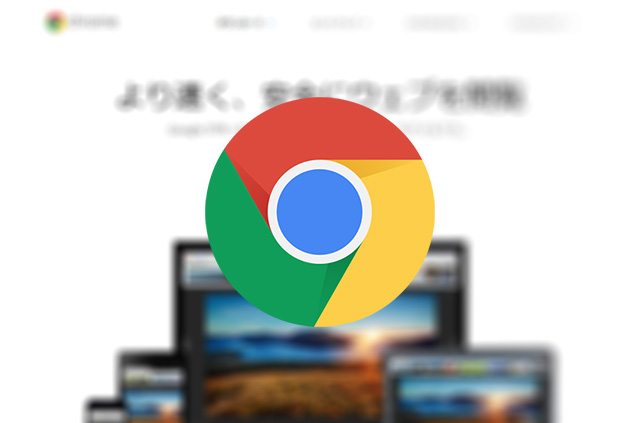 Google Chromeで64bit版を使う方法