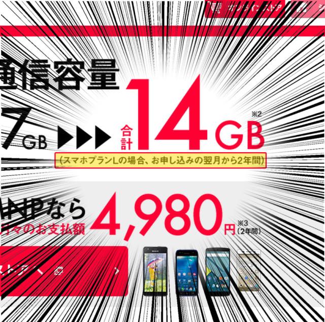 学割応援団---Y-mobile(ワイモバイル)