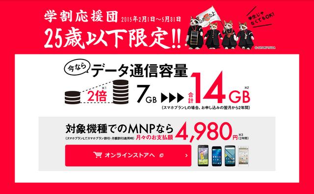 学割応援団   Y mobile(ワイモバイル)