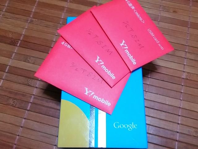 沖縄ワイモバイルでNexus5が投げ売り中。一括0円+月額2,104円から持てる無料通話付き格安スマホ