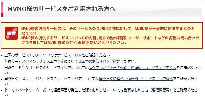 MVNO様のサービスをご利用される方へ   企業情報   NTTドコモ