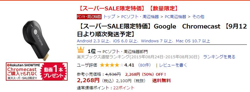 楽天スーパーセールでGoogle Chromecastが特価2,268円 大画面で動画コンテンツを楽しもう
