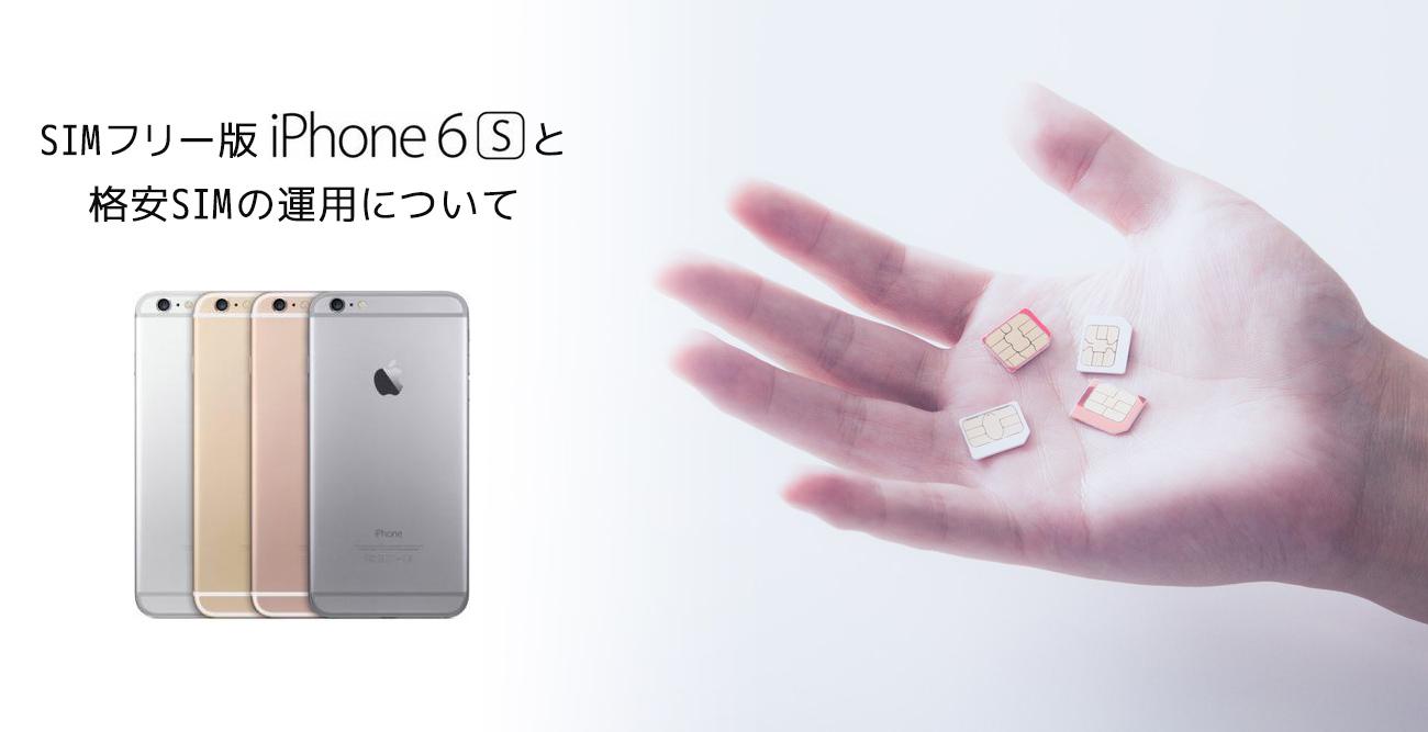 わんぱくブロガーのむねさださんが勘違いしている「SIMフリーiPhone6sと格安SIMの運用について」