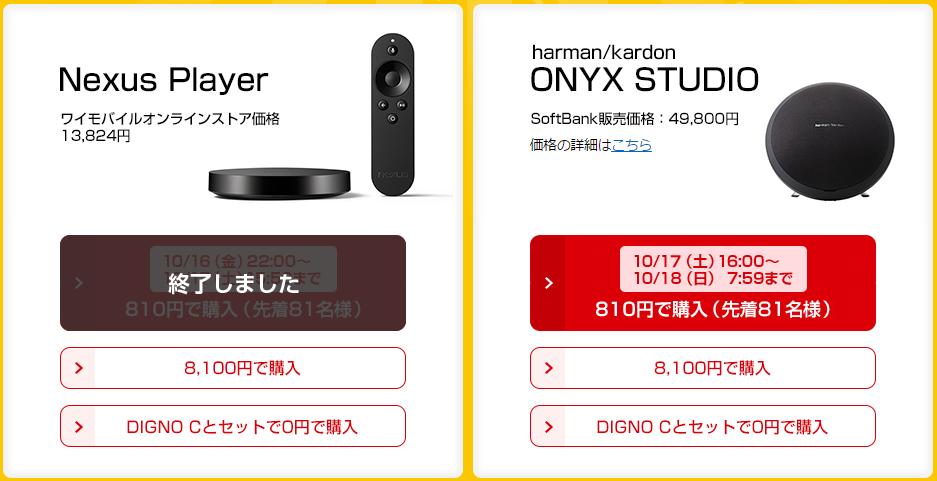 ソフトバンクホークス クライマックスシリーズ 優勝キャンペーン|Y mobile(ワイモバイル)