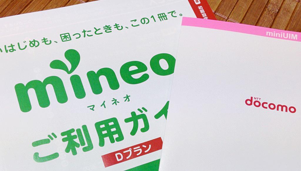 mineoの申し込み忘れていませんか? mineo史上最大のキャンペーンの締切は10月末まで!