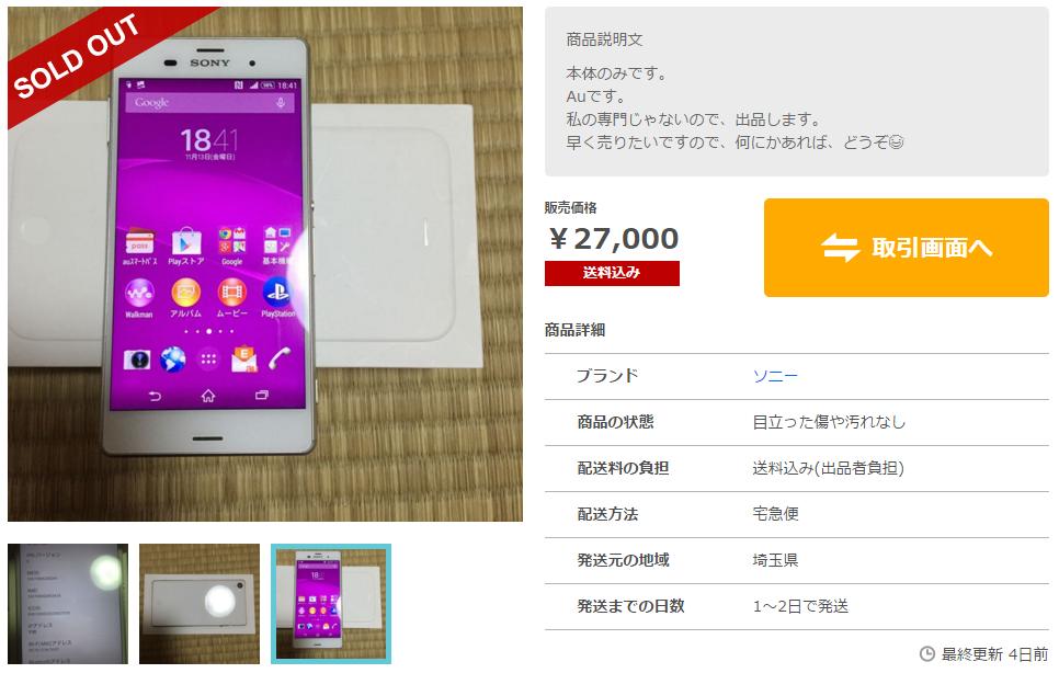 とくめい様専用 【スマートフォン本体】   ラクマ|中古 未使用品のフリマアプリ