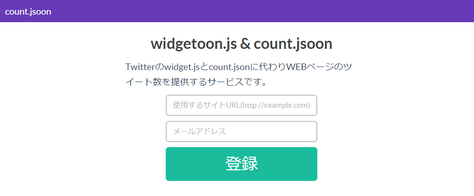 count.jsoon