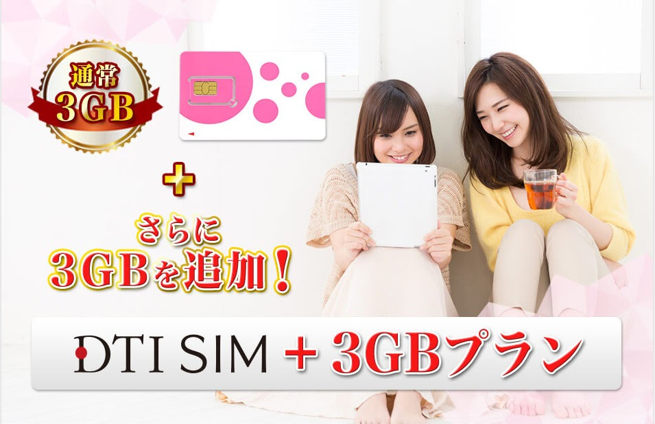 重要なお知らせ|『DTI-SIM』-半年タダでお試し!キャンペーン