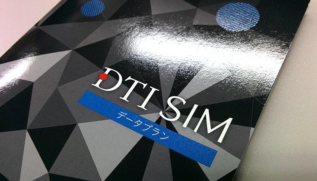 半年無料で契約できた「DTI SIM 3GBプラン」を試してみる。思っていたよりも普通に使える