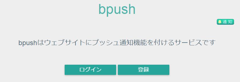 bpush   Push Notification Service for Web