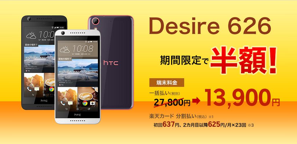 sale-desire-626