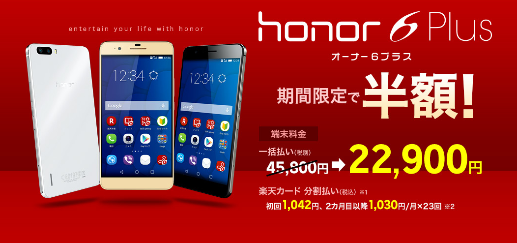 sale-honor6-plus
