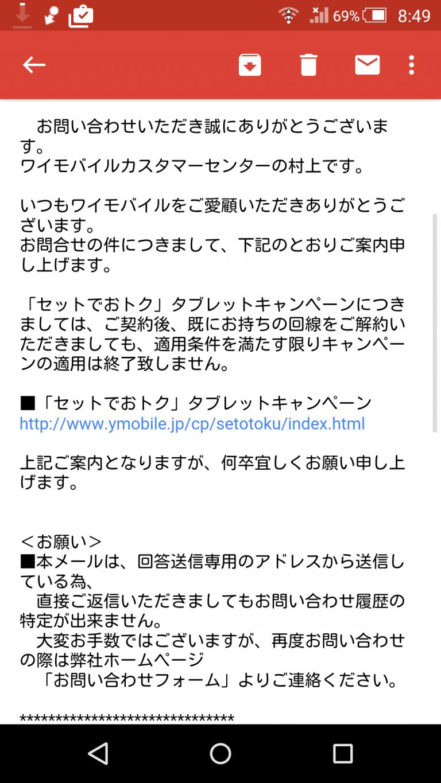 Screenshot_2016-01-10-08-49-26