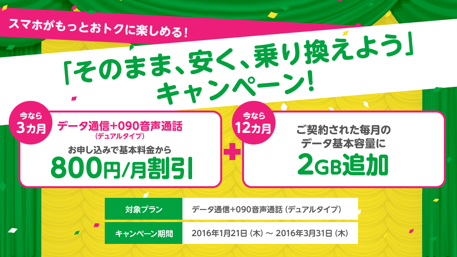mineoに10GBプランが新設。「そのまま、安く、乗り換えようキャンペーン」で音声プランは3ヶ月間864円引き+12ヶ月間2GB増量