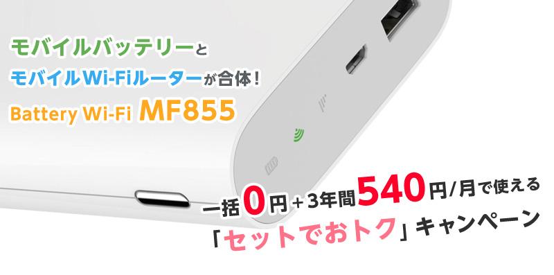 モバイルバッテリーを兼ね備えたSIMフリーWi-Fiルーター「Y!mobile Battery Wi-Fi MF855」が一括0円+3年間540円で使えるキャンペーン