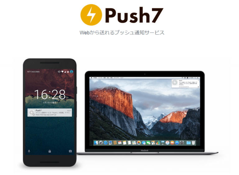 Push7   Webサイト運営者のための、Webプッシュ通知サービス